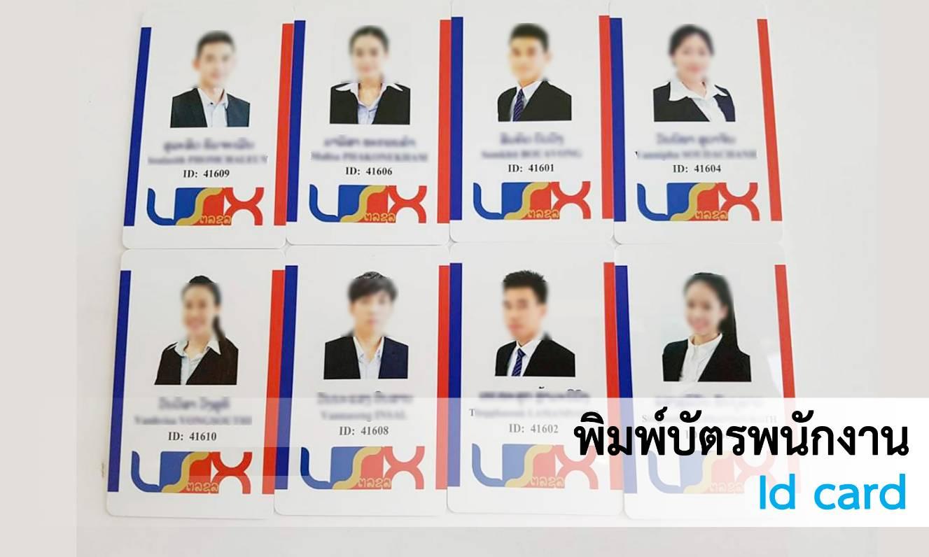 พิมพ์บัตรพนักงาน ID Card